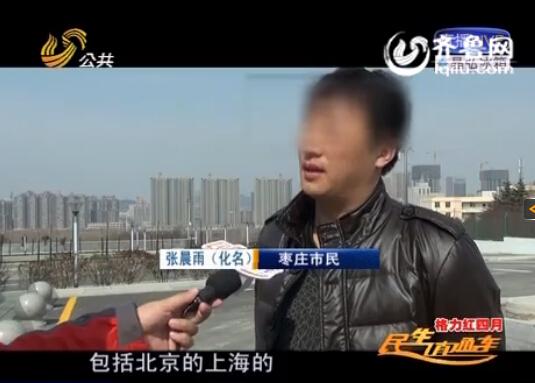 微信朋友圈的陷阱:枣庄男子买手机靓号 被骗两万多