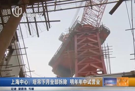 上海中心:塔吊下月将全部拆除