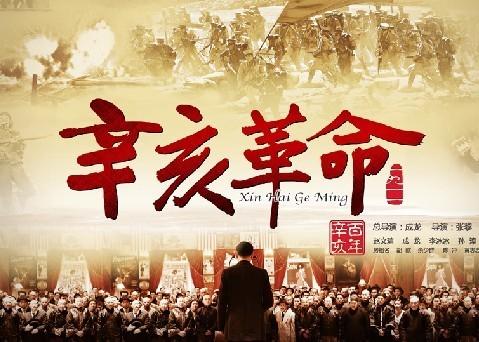红色革命电影_今起公映 作为献礼辛亥革命100周年的史诗电影,《辛亥革命》投资过