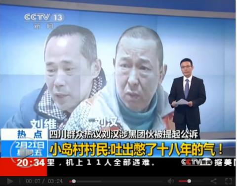四川小岛村民放鞭炮庆刘汉被捕:大快人心[图] -
