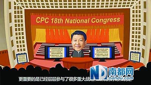 网络首现中国领导人卡通形象 讲述习近平经历