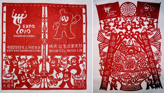 王晚花老人为迎世博会制作的剪纸作品(拼版照片,4月27日摄).