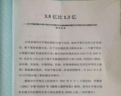 山西平鲁四村民实名举报村干部侵吞上亿补偿款