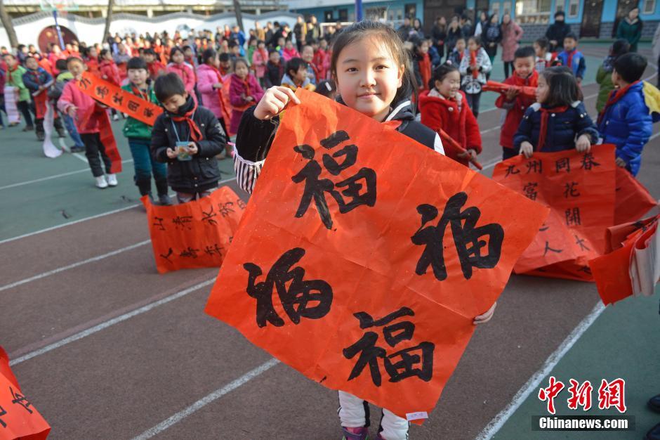 山西500名小学生同写春联迎农历新年
