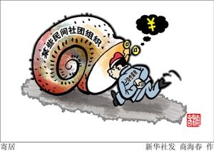 深圳行业<a href=http://www.chinaena.com/sh target=_blank >协会</a>迎来最严整顿 随机抽取突击上门进门封账
