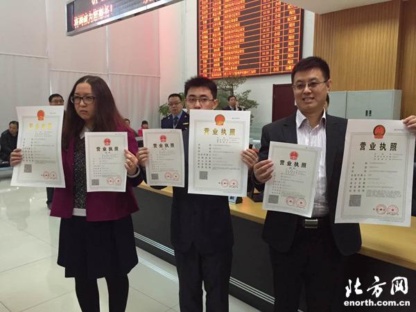 天津首批三证合一营业执照在河东区颁发