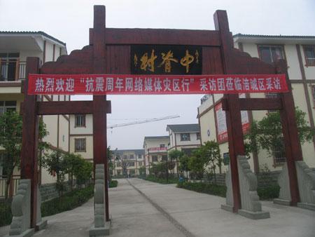 北川中学遗址门口,灾民自救-北川印象图片