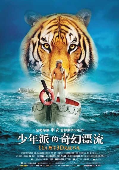 《少年派的奇幻漂流》电影海报