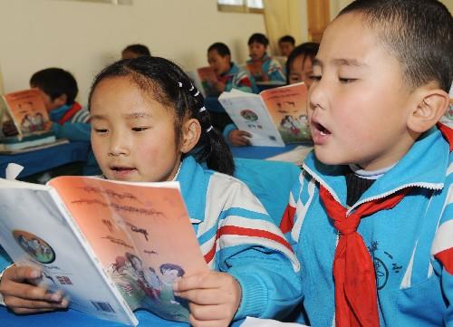 藏文小学一年级课本
