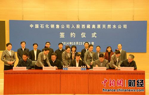 中石化收购西藏高原天然水公司40%股权