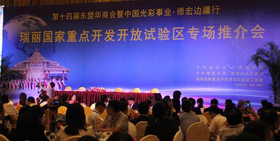 6月11日,第十四届东盟华商会中国光彩事业德宏边疆行瑞丽国家重点开发开放试验区专场推介会在昆明举行。来自亚洲、欧洲、美洲、非洲、大洋洲和中国香港、澳门、台湾等47个国家和地区的商会、社团和企业的700余名侨领、华商和华裔专业人士出席推介会。 推介会现场还举行了签约仪式,德宏州先后与峨眉山旅游股份有限公司,中冶天工集团有限公司,云南恒冠泰达农业发展有限公司等企业签约7个项目,项目涉及现代农业种植、旅游文化养生、基础建设等领域,其签约总金额达265亿元。 东盟华商会是由国务院侨办、中国侨联与云南省政府合作