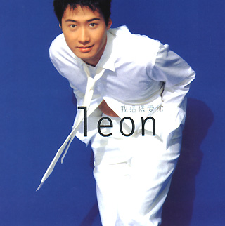 leon wong dating The latest tweets from leon wong (@l8wongy) my way or the high way.