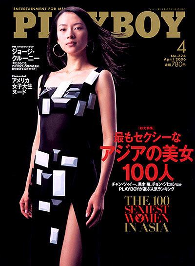 Playboy Magazine Girls of the Big 12 - October 2002