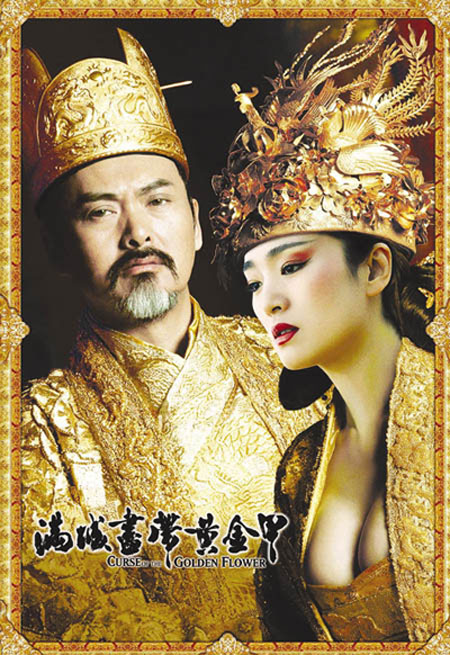 Curse of the golden flower ab 17045285 movies ae curse of the golden flower mightylinksfo