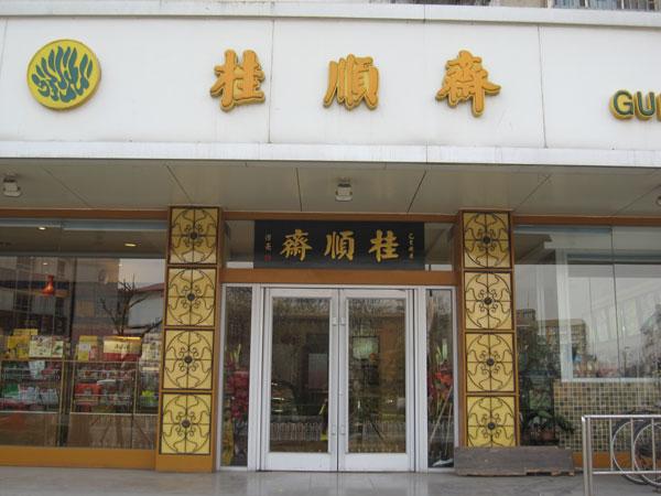 Taste of Tianjin