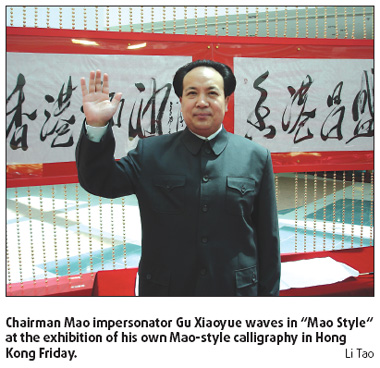 Famed Mao look-alike in Hong Kong for calligraphy exhibition