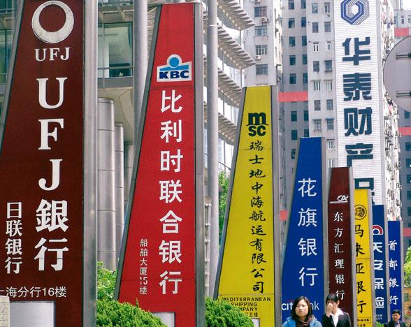 汇丰银行广告视频_华润大厦成都首座200米级写字楼全球招租启