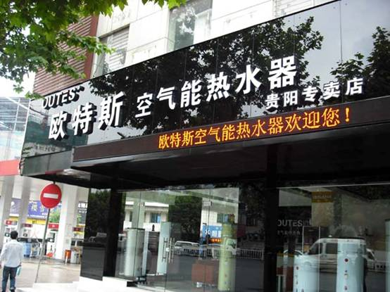 贵州空气能高端品牌澳门新葡萄赌场娱乐力压家电巨头美的!