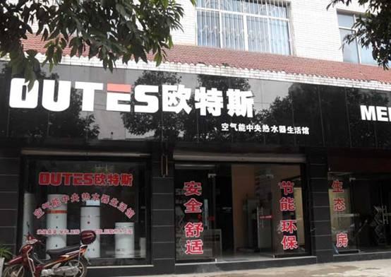 贵州空气能高端品牌欧特斯力压家电巨头美的!