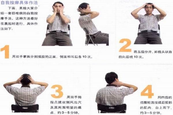颈椎病的治疗方法图_颈椎病的自我治疗图_颈椎病自我治疗视频_淘宝助理