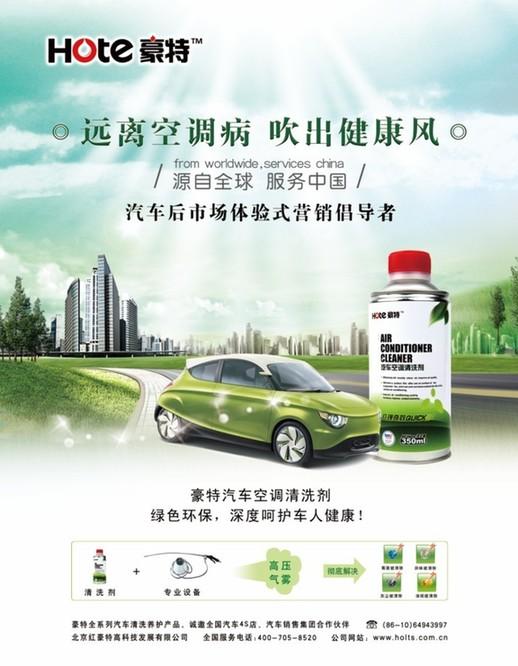汽车空调清洗剂成分 空调清洗剂主要成分 汽车空调清洗剂 高清图片
