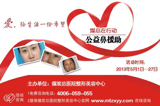 /enpproperty--> 由国家安全生产监督管理总局隶属医院-煤炭总医院整形美容中心,联合卫生部中日友好医院共同举办的2013内窥镜与微创技术在临床的推广与应用暨鼻微整形学习班将于2013年5月25日-27日在北京重庆饭店隆重召开。在全国各地鼻部整形权威专家汇聚的鼻微整形学习班开班之际,为最大化发挥权威鼻部整形专家资源优势,帮助先天及后天因素导致的鼻受损患者树立对生活的信心,煤炭总医院整形美容中心联合国内多家权威媒体,共同发起煤总在行动公益鼻援助活动。  活动背景: 鼻子位于五官正中