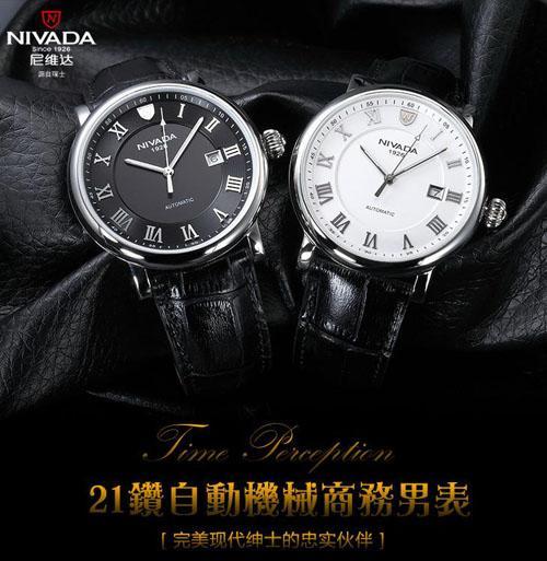 尼维达手表怎么样?价格和报价多少?官网旗舰店排名介绍