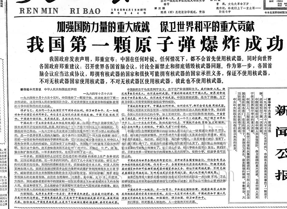 中国航天史上的重大新闻事件回顾:历史性的一步――1964年10月16日