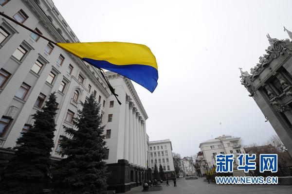 乌克兰 总统 府 乌克兰 议会 22 日经 投票 决定 宣布