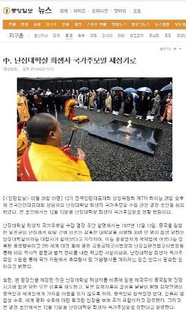 韩媒关注中国设立南京大屠杀死难者公祭日