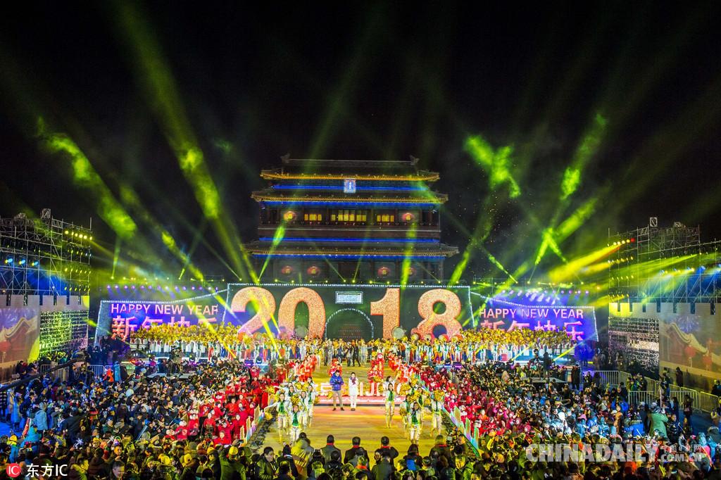 全国各地迎新年:2018,请对我好一点