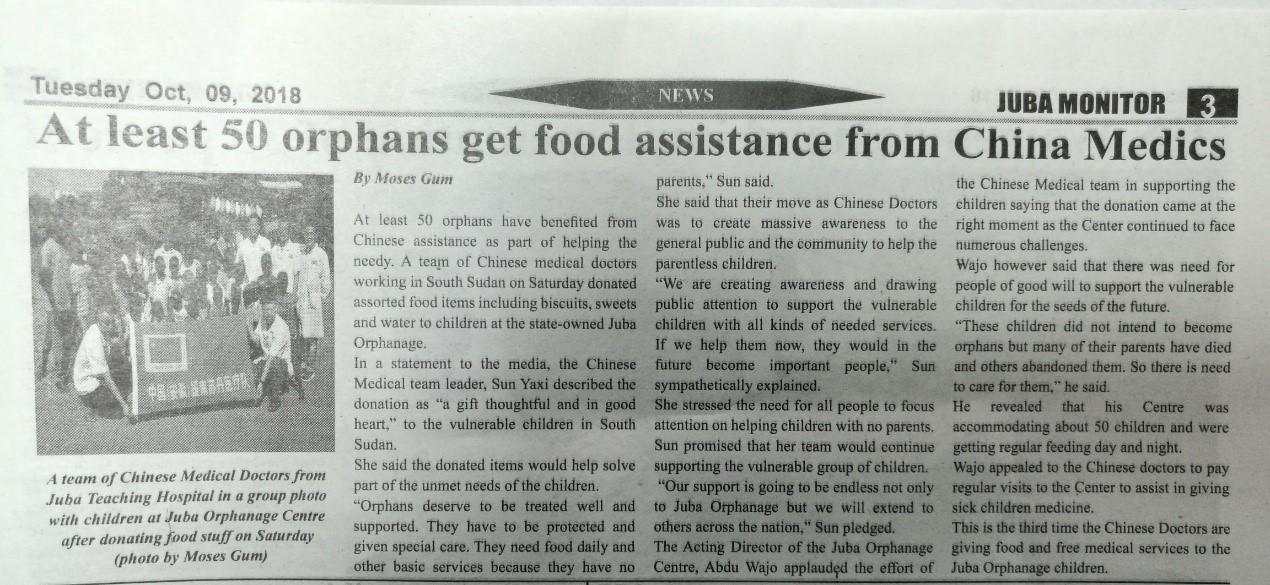 中国医疗队走访慰问南苏丹孤儿院