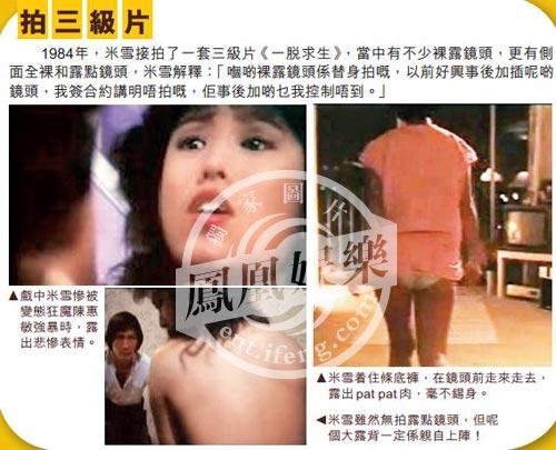 日本sm三级片_米雪早年也曾出演三级片