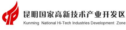 昆明国家高新技术产业开发区