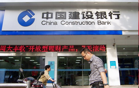 china construction bank corp (ccb), the world's second-largest