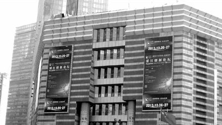 outdoor advertisement of the forum the forum has attracted 300