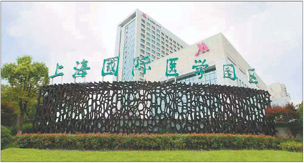 The International Biomedical Park In The Shanghai