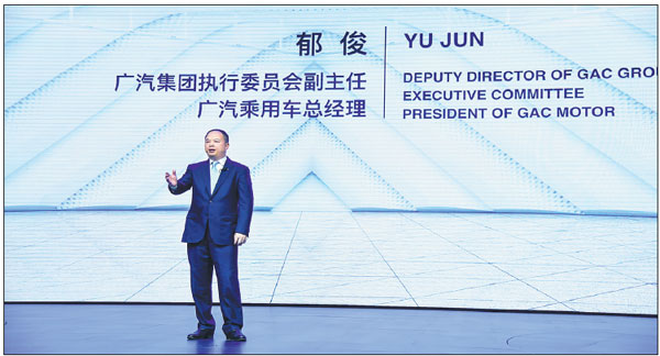 yu jun president of gac motor introduces the company s vision to the media during the 2017