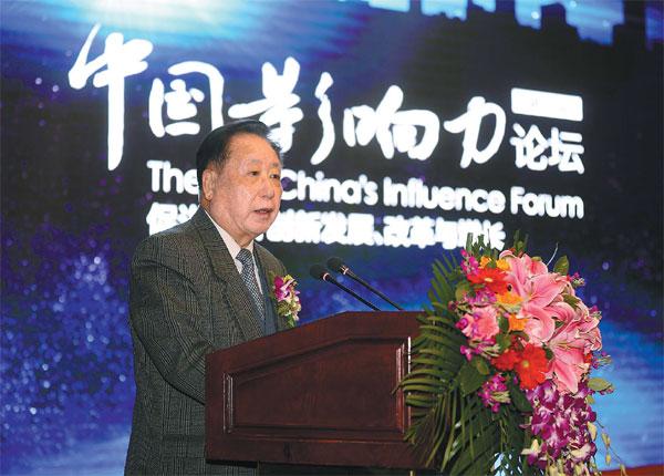Mei Zhaorong Speaks At A Forum In Beijing Recently Leaders