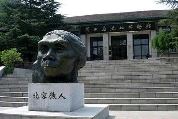 Peking Man Museum
