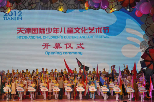 International children's culture and art festival held in TJ