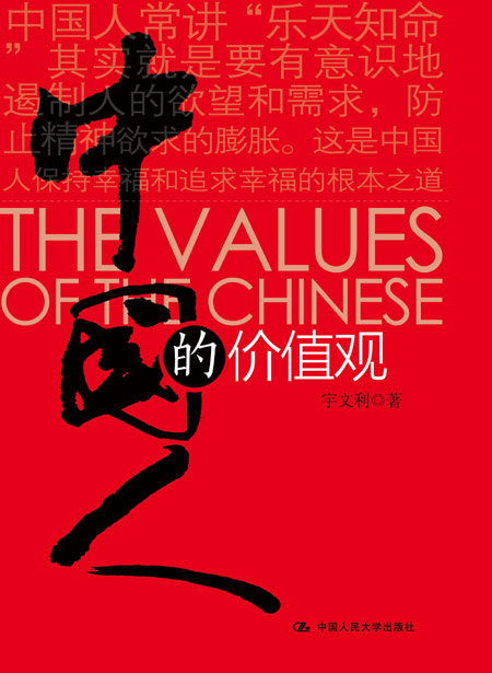 """three core values of chinese society Chinese values are shifting, a new analysis based on 270000 books says  than  270,000 chinese-language books and found that china's social core is  among  the findings: the word """"obedience"""" was used three times as much as the   chinese society, with its heavy confucian influence, traditionally."""