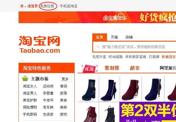 how to create a taobao account