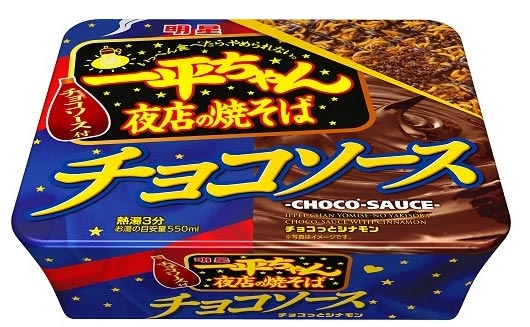 Japan To Release Chocolate Sauce Fried Noodles For Valentine S Day