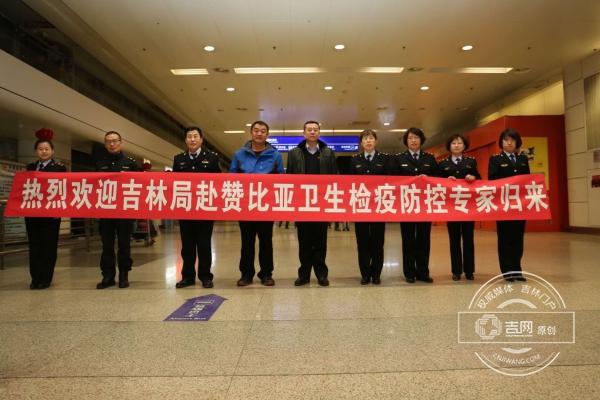 Epidemic prevention expert returns from zambia jilin china for Bureau quarantine