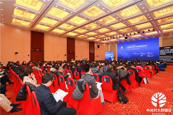 2018 Big Data Day held in Beijing