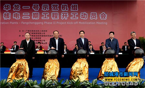 Fangchenggang China  city images : Fangchenggang Nuclear Power Plant phase II project starts construction
