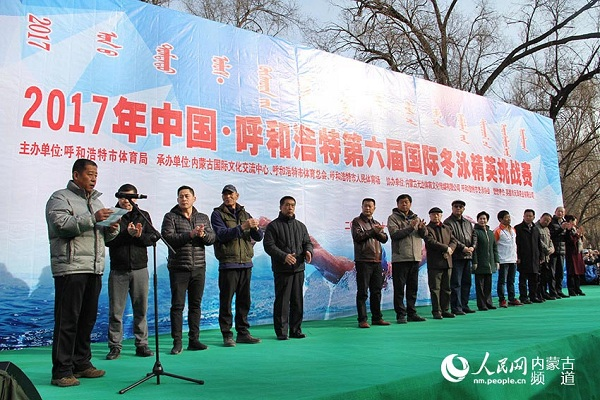 Hohhot holds winter swimming contest[1]