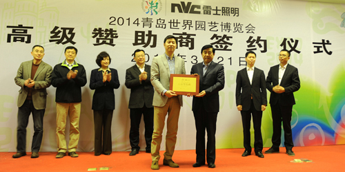 NVC cooperates with 2014 Qingdao International Horticultural Expo
