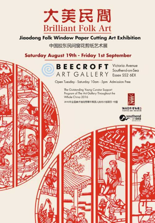 Chinas Window Paper Cutting Art Debuts In UK